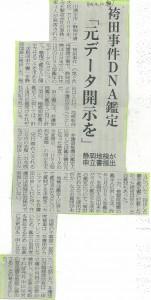 袴田事件DNA鑑定「元データ開示を」静岡地検が申立書提出
