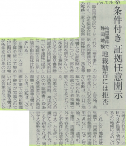 20130726hakamada