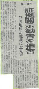 20130726hakamada2