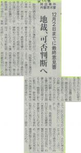 20130914hakamada