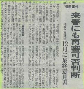 20130914hakamada2