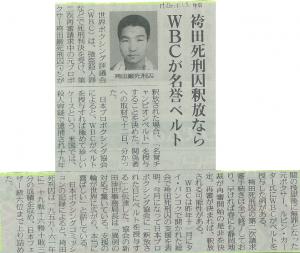 20140113hakamada