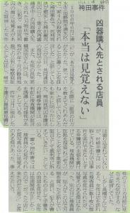 20140224hakamada