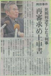 20140226hakamada