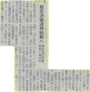 20140305hakamada