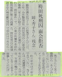 20140313hakamada