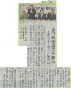 20140319hakamada2