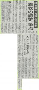 20140321hakamada
