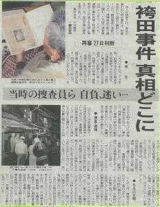 20140321hakamada2