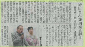 20141125hakamada