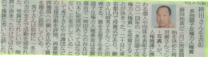 20141218hakamada