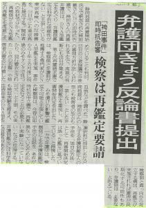 20141218hakamada2