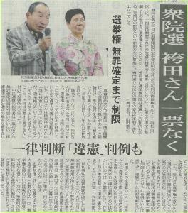 20141219hakamada