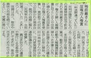 20141221hakamada