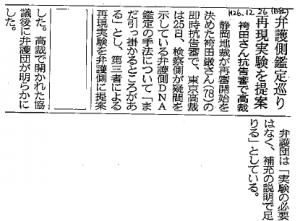 20141226hakamada
