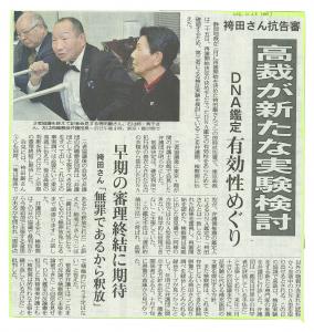 20141226hakamada3