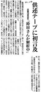 20150123hakamada2