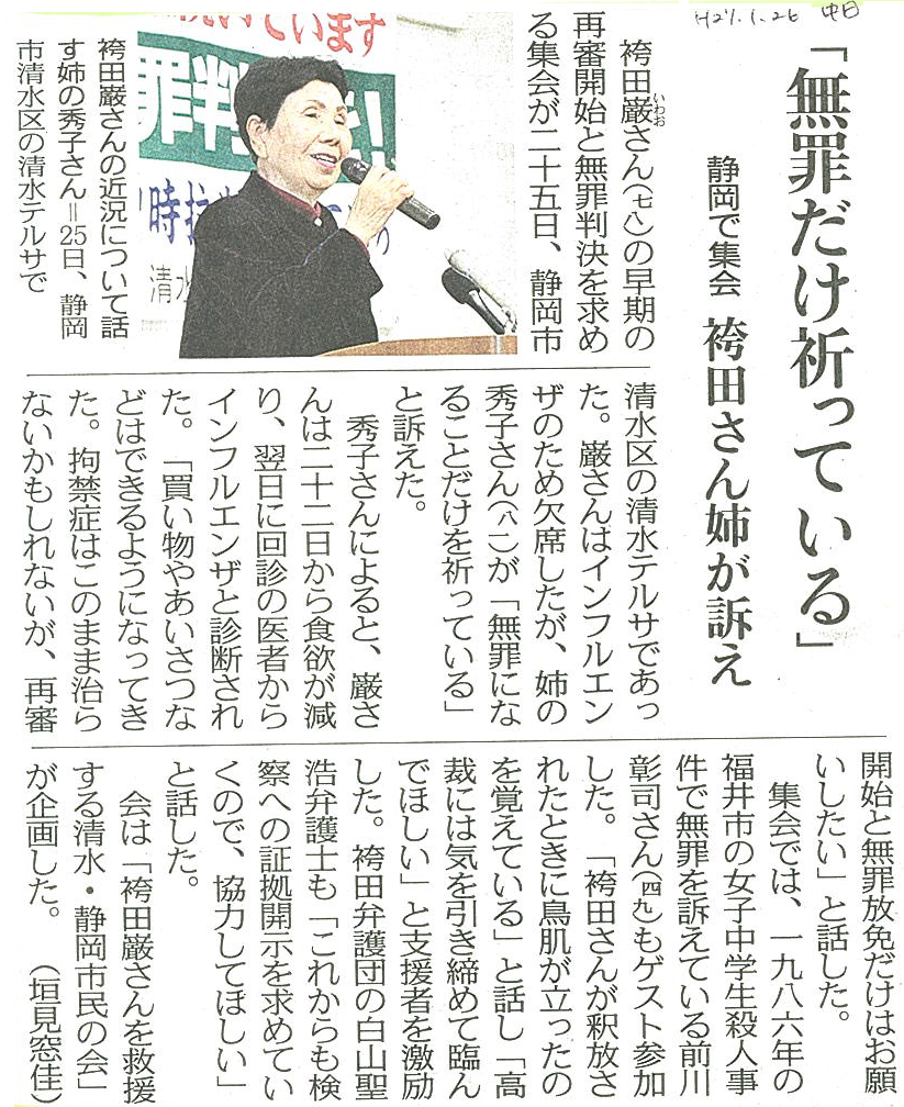 20150126hakamada