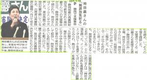 20150126hakamada2