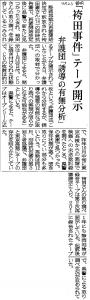 20150203hakamada