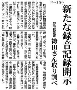 20150204hakamada