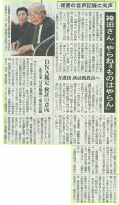 20150211hakamada