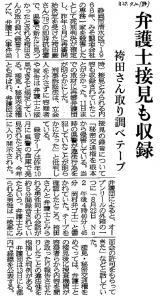 20150412hakamada