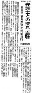 20150414hakamada