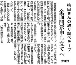 20150414hakamada3