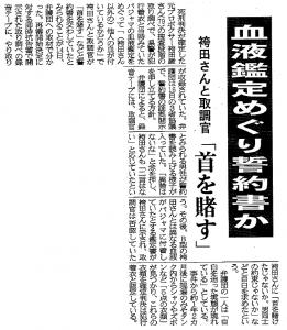 20150415hakamada