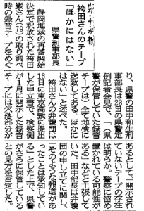 20150424hakamada