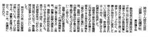 20150425hakamada