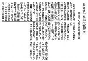 20150427hakamada