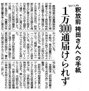 20150506hakamada