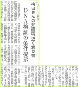 20150510hakamada