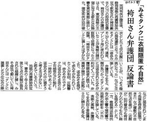 20150603hakamada
