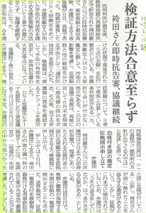 20150610hakamada2