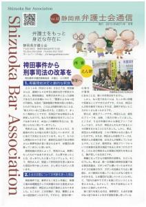 静岡県弁護士会通信Vol.12(平成27年冬号)