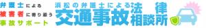 hamamatsujiko_logo