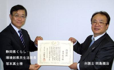 塚本高士局長より賞状を手渡されました