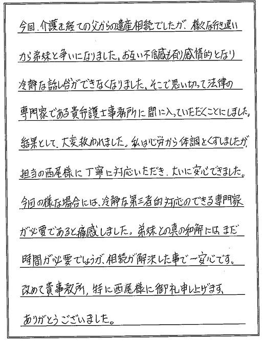 souzoku0405