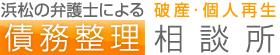 浜松の弁護士による債務整理・破産・個人再生相談所