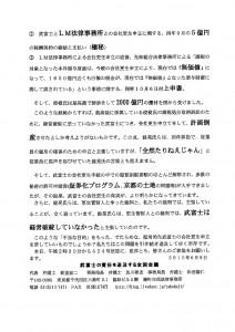 takefujipaper2