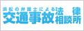 浜松の弁護士による交通事故法律相談所